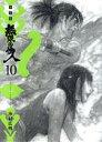 【中古】 無限の住人(新装版)(10) アフタヌーンKCDX/沙村広明(著者) 【中古】afb