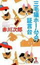 【中古】 三毛猫ホームズの証言台 カッパ・ノベルス/赤川次郎(著者) 【中古】afb