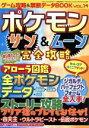 ゲーム攻略&禁断データBOOK (Vol.14) ポケモンサン&ムーン完全攻略 三才ムック/三才ブックス(その他) afb