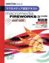 【中古】 Macromedia Fireworks 3 日本語版解説書 基礎テクニック編 マクロメディア認定テキスト webm@sterシリーズ/安藤宏志(著者) 【中古】afb