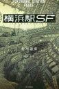 【中古】 横浜駅SF カドカワBOOKS/柞刈湯葉(著者) 【中古】afb
