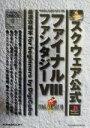 【中古】 ファイナルファンタジー8 最速攻略本 for beginners by Digicube スクウェア公式/ゲーム攻略本(その他) 【中古】afb