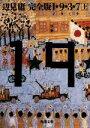 【中古】 1★9★3★7 完全版(上) 角川文庫/辺見庸(著者) 【中古】afb