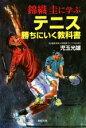 【中古】 錦織圭に学ぶ テニス勝ちにいく教科書 /児玉光雄(...