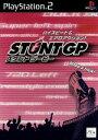 【中古】 スタントジーピー STUNT GP /PS2 【中古】afb