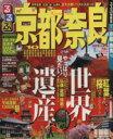 【中古】 るるぶ京都 奈良'10 /JTBパブリッシング(その他) 【中古】afb