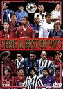 【中古】 SERIE A BEST OF 90'S /サッカー 【中古】afb