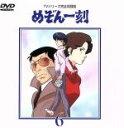 【中古】 めぞん一刻〜TVシリ−ズ完全収録版DVD 6 /高...
