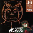 【中古】 科学忍者隊ガッチャマン VOL.16 /吉田竜夫,...