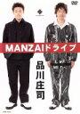 【中古】 MANZAIドライブ /品川庄司 【中古】afb