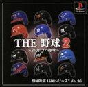 【中古】 THE 野球2 2002 プロ野球 SIMPLE 1500シリーズVOL.96 /PS 【中古】afb