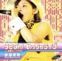 【中古】 Yeah!めっちゃライブ at 中野サンプラザ