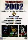 【中古】 2002ワールドカップ出場 全32カ国 プレビュー Vol.3 /サッカー 【中古】afb
