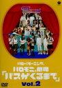 【中古】 ハロー!モーニング。ハロモニ。劇場 Vol.2「バスが来るまで」 /モーニング娘。 【中古