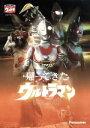 【中古】 DVD帰ってきたウルトラマン Vol.10 /団次...