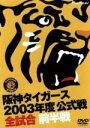 【中古】 阪神タイガース 2003年度公式戦全試合 前半戦 /阪神タイガース 【中古】afb