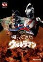 【中古】 DVD帰ってきたウルトラマン Vol.8 /団次郎...
