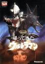 【中古】 DVD帰ってきたウルトラマン Vol.9 /団次郎...