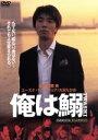 【中古】 俺は鰯 ?IWASHI? /冨樫森(監督),ユースケ・サンタマリア,大沢たかお,篠原涼子,