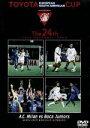 【中古】 トヨタカップ 第24回大会 ACミラン vs ボカ・ジュニアーズ /(サッカー) 【中古】