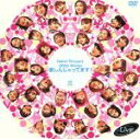 【中古】 Hello!Project 2003 Winter 〜楽しんじ