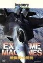 【中古】 Extreme Machine 戦闘機 /(ドキュメンタリー) 【中古】afb