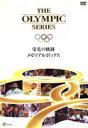 【中古】 THE OLYMPIC SERIES 栄光の軌跡 メモリアルボックス(期間限定生産) /(ドキュメンタリー) 【中古】afb