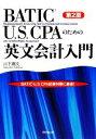 【中古】 BATIC・U.S.CPAのための英文会計入門 /山下壽文【著】 【中古】afb