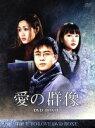 【中古】 愛の群像 DVD?BOX(2) /ペ・ヨンジュン,キム・ヘス,ユンソナ,イ・ジェリョン,パ