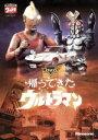 【中古】 DVD帰ってきたウルトラマン Vol.11 /団次...
