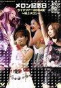 【中古】 メロン記念日ライブツアー2004夏〜極上メロ