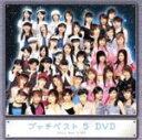 【中古】 プッチベスト5 DVD /(オムニバス),H.P