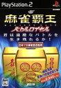 【中古】 麻雀覇王 バトルロイヤル /PS2 【中古】afb