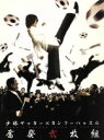 【中古】 『少林サッカー』×『カンフーハッスル』奮発弐枚組 /チャウ・シンチー[周星馳](監督) 【中古】afb