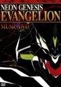 【中古】 NEON GENESIS EVANGELION MUSIC DVD /(アニメーション),高橋洋子,林原めぐみ,鷺巣詩郎 【中古】afb