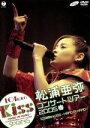 【中古】 松浦亜弥コンサートツアー2005春 101回目の