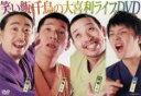 【中古】 大喜利ライブDVD /(バラエティ),笑い飯,