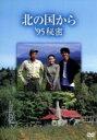 【中古】 北の国から '95秘密 /田中邦衛,吉岡秀隆,中嶋...
