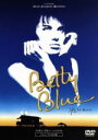 【中古】 ベティ・ブルー インテグラル リニューアル完全版 /ベアトリス・ダル 【中古】afb