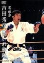 【中古】 吉田秀彦 闘いの軌跡(Take Off Vol.2) /吉田秀彦 【中古】afb