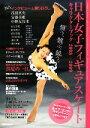 【中古】 日本女子フィギュアスケートキャラクターブック(2008‐2009) /マガジンハウス【編】