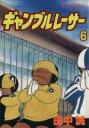 【中古】 ギャンブルレーサー(6) モーニングKC/田中誠(著者) 【中古】afb