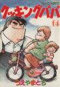 【中古】 クッキングパパ(64) モーニングKC/うえやまとち(著者) 【中古】afb