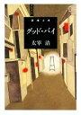 【中古】 グッド・バイ 新潮文庫/太宰治【著】 【中古】afb