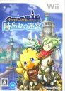【中古】 チョコボの不思議なダンジョン 時忘れの迷宮 /Wii 【中古】afb