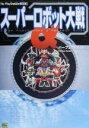 スーパーロボット大戦α パーフェクトガイド The PlayStation BOOKS/ゲーム攻略本(その他) afb