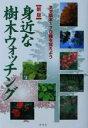 【中古】 身近な樹木ウォッチング まず基本170種を覚えよう /植物(その他) 【中古】afb