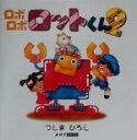 【中古】 ロボロボロットくん(2) ARTBOXギャラリーシリーズ/つしまひろし(著者) 【中古】afb