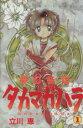 【中古】 夢幻伝説タカマガハラ(1) なかよしKC873巻/立川恵(著者) 【中古】afb