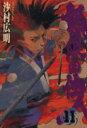 【中古】 無限の住人(11) アフタヌーンKC/沙村広明(著者) 【中古】afb